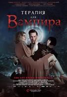 Терапия для вампира (2014)