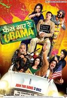С любовью к Обаме (2010)