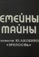Семейные тайны (1983)