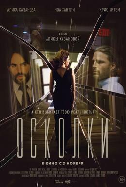 Постер фильма Осколки (2017)