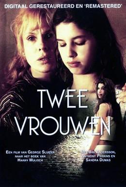 Постер фильма Две женщины (1979)
