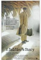 Армейская история (1984)