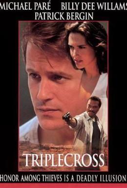 Постер фильма Тройная подстава (1995)