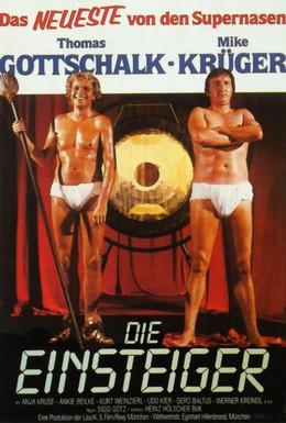 Постер фильма Видеопришельцы (1985)