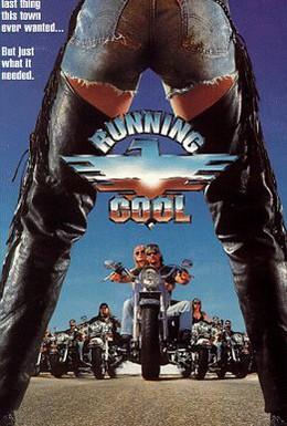 Постер фильма Всё круто (1993)