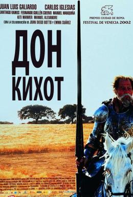 Постер фильма Дон Кихот (2002)