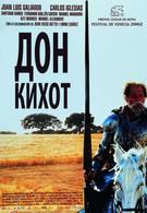 Дон Кихот (2002)
