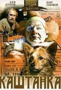 Постер фильма Каштанка (1975)