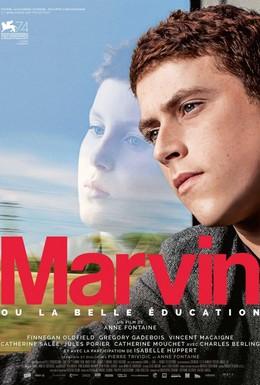 Постер фильма Марвин или прекрасное воспитание (2017)