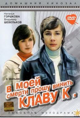 Постер фильма В моей смерти прошу винить Клаву К (1979)