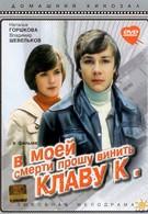 В моей смерти прошу винить Клаву К (1980)