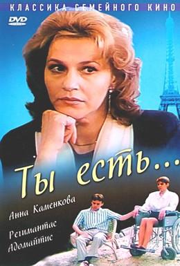 Постер фильма Ты есть (1993)