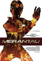 Мерантау (2009)
