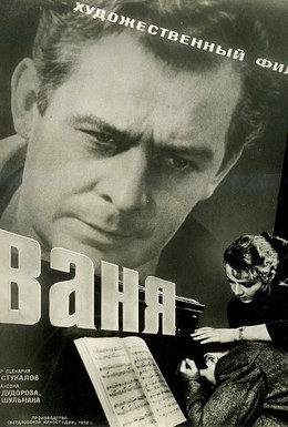 Постер фильма Ваня (1958)
