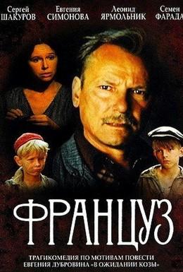 Постер фильма Француз (1988)