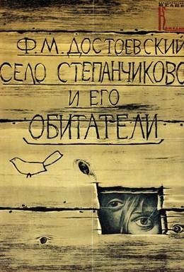 Постер фильма Село Степанчиково и его обитатели (1989)