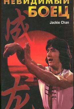 Постер фильма Невидимый боец (1980)