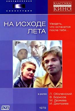 Постер фильма На исходе лета (1979)