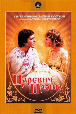 Постер фильма Царевич Проша (1974)