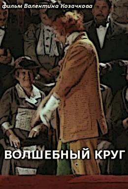 Постер фильма Волшебный круг (1976)