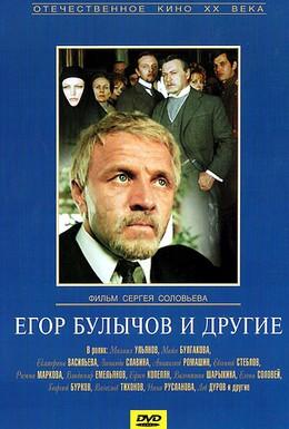 Постер фильма Егор Булычов и другие (1971)