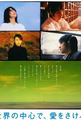 Постер фильма Оплакивая любовь в самом центре мира (2004)