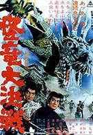 Волшебный змей (1966)