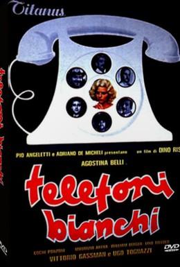 Постер фильма Белые телефоны (1976)