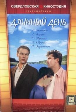 Постер фильма Длинный день (1961)