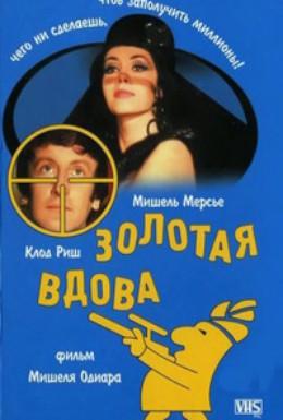 Постер фильма Золотая вдова (1969)