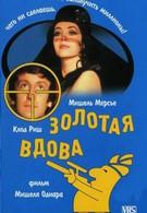 Золотая вдова (1969)