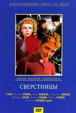 Постер фильма Сверстницы (1959)