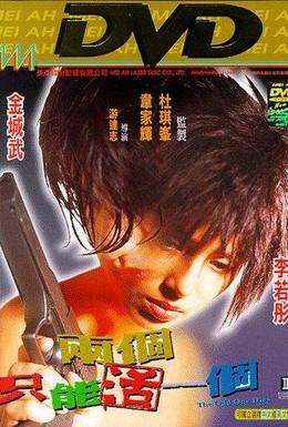 Постер фильма Лишний умрет (1997)