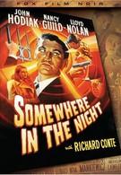 Где-то в ночи (1946)
