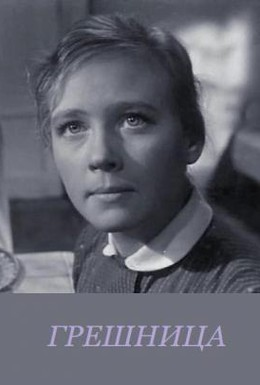 Постер фильма Грешница (1962)