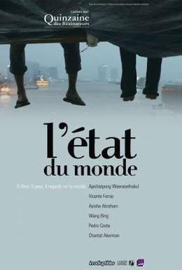 Постер фильма Положение нашего мира (2007)