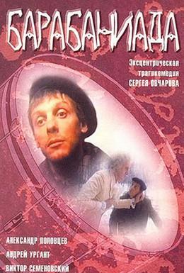 Постер фильма Барабаниада (1993)