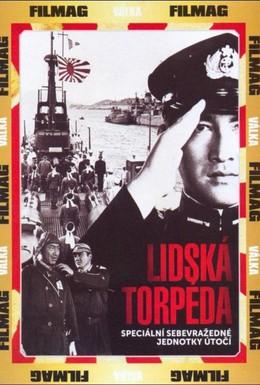 Постер фильма Человек-торпеда (1968)