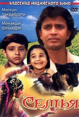 Постер фильма Семья (1987)