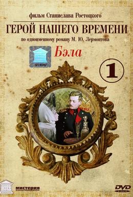 Постер фильма Бэла: Герой нашего времени (1965)