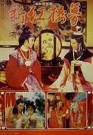 Новый сон в красном тереме (1978)