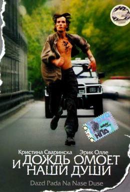 Постер фильма И дождь омоет наши души (2002)
