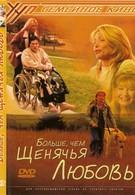 Больше, чем щенячья любовь (2002)