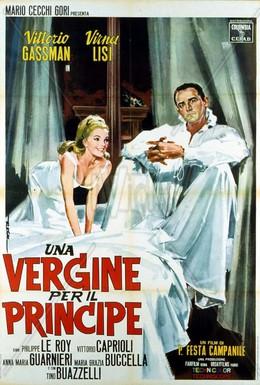 Постер фильма Девственница для принца (1966)