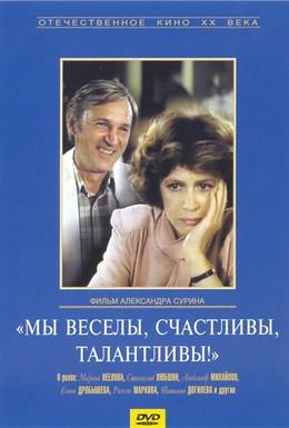Постер фильма Мы веселы, счастливы, талантливы! (1986)