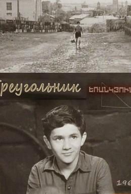 Постер фильма Треугольник (1967)