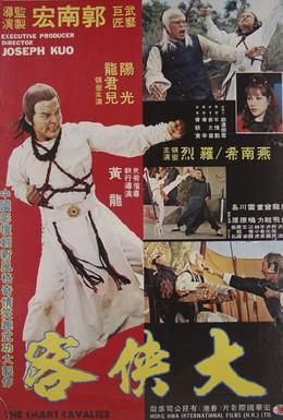 Постер фильма Хитрый кавалер (1978)