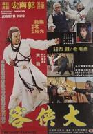 Хитрый кавалер (1978)
