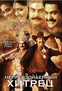 Постер фильма Непревзойденный хитрец (2007)