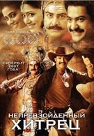 Непревзойденный хитрец (2007)